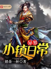 落落历险记(双性/大奶)-v文热门推荐小说